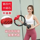 健身不會掉的磁石智慧呼啦圈神器成人瘦腰收腹美腰女