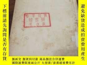二手書博民逛書店罕見而已集《魯迅》民國三十八年Y169005 魯迅全集 出版19