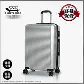 【暑假結束!最後殺一波】行李箱 特托堡斯Turtlbox 大容量 T63 硬殼 25吋 輕量 防爆拉鍊 旅行箱