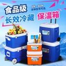 戶外帶輪保溫箱冷藏箱家用商用擺攤保鮮釣魚外賣送餐便攜式泡沫箱 NMS 樂活生活館