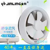 廚房通風扇圓形 排氣扇8寸廚房衛生間玻璃圓形靜音換氣扇強力排風扇 1色