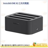 @3C 柑仔店@ Insta360 ONE X2 三充充電器 原廠 Type-C 充電座 運動相機 公司貨