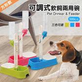 寵物碗 可調式飲飼兩用碗方形款 水碗 飼料碗 兩用碗 寵物飲水器 寵物喝水 寵物餐具