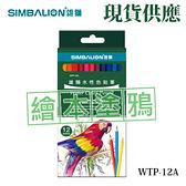 現貨供應 售完為止 祕密花園 繪本 紓壓  雄獅 WTP-12A 水性 12色 色鉛筆 紙盒 /盒