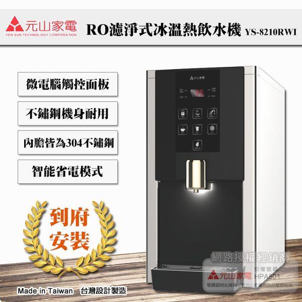 豬頭電器(^OO^) - 【元山牌】桌上型RO濾淨式冰溫熱飲水機(YS-8210RWI)