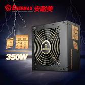 保銳 ENERMAX 銅牌 350W 電源供應器 銅霸 ETP350AWT