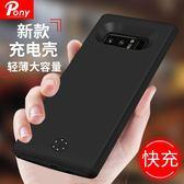 三星note8無下巴行動電源快充無線N9500超薄電池便攜手機殼式【潮男街】