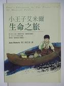 【書寶二手書T7/翻譯小說_BNY】小王子艾米爾生命之旅_Jane Roberts