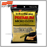 【愛車族購物網】日本SOFT99 特級吸水巾