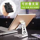 手機支架折疊平板桌面辦公支架ipad筆記本電腦通用懶人手機架   酷斯特數位3C