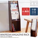【班尼斯國際名床】外銷日本 簡約時尚【 Wikipedia五本木雜誌架】/收納架/書報架/書架/收納