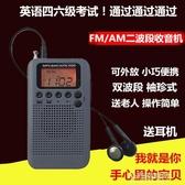 考試收音機學生聽力考試校園廣播袖珍式便攜AM/FM雙波段收音機小  【快速出貨】