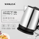 110v電熱水壺 110伏小家電旅行廚房家用電器燒水恒溫日本美國臺灣 創意新品