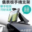 【現貨】車用 儀表板手機支架 夾式 手機...