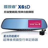 【發現者】X6sD 前後雙鏡頭行車記錄器 *贈送16G記憶卡
