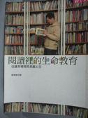 【書寶二手書T1/親子_XEA】閱讀裡的生命教育-從繪本裡預見美麗人生_劉清彥