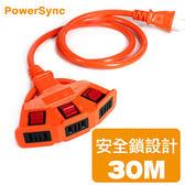 群加 TPSIN3LN3003 LOCK 一對三動力線 (橘色) 30M