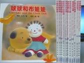 【書寶二手書T2/少年童書_RCU】球球和布娃娃_下雪天的球球_球球尋寶記等_共12本合售_附光碟