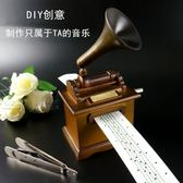 復古DIY木質手搖紙帶 留聲機音樂盒八音盒創意生日禮物送女友HL 【好康八八折】
