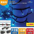 led聖誕燈串 100燈-天空藍-星星串燈10米-110V-可串接-高亮(A-88-30-01)