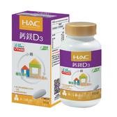 【永信HAC】鈣綜合錠(60錠/瓶)-全素