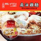 (特價效期2019.7.15) 台灣菸酒 麻油雞麵 200g 碗裝 台酒 TTL  (OS小舖)