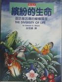 【書寶二手書T4/科學_HGI】繽紛的生命-造訪基因庫的燦爛國度_威 爾森