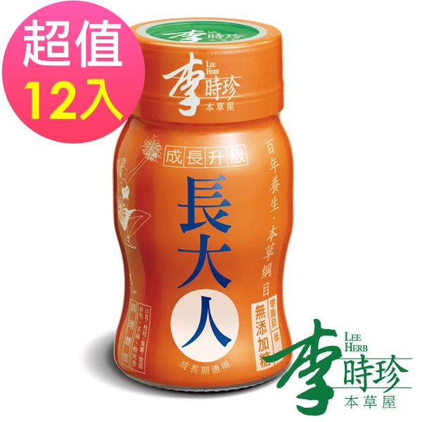 夜間特殺【李時珍】長大人本草精華飲品(女生)12瓶