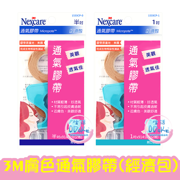 3M Nexcare 通氣膠帶 (未滅菌) 膚色 經濟包 1吋 914公分 透氣膠帶 附切台 1533CP【生活ODOKE】