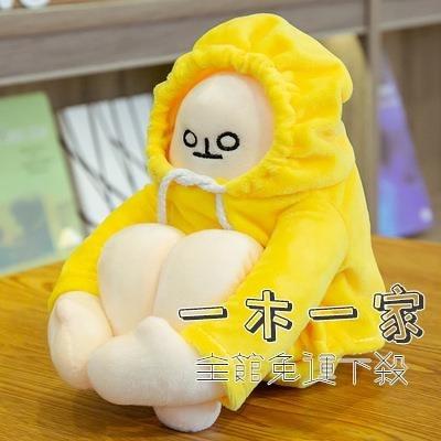 玩偶公仔 自閉蹲香蕉人公仔小人利路修娃娃毛絨玩具玩偶治愈系生日禮物孤獨