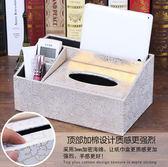 多功能紙巾盒創意客廳茶幾遙控器收納盒【ZJK12938】 衣涵閣