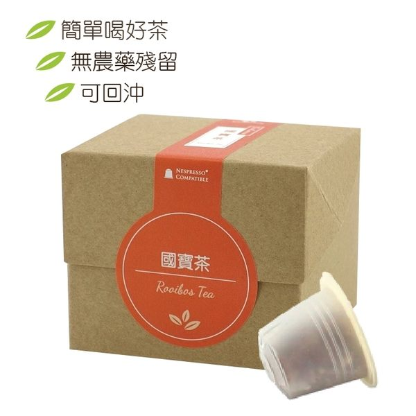 BM-T023 Belamolly 國寶茶 茶膠囊 ☕Nespresso膠囊咖啡機專用☕
