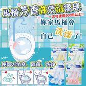 【隨機出貨】日本 Fingers 馬桶芳香強效清潔球 單入【Miss Sugar】【P4002655】