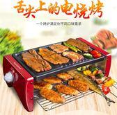 跨年趴踢購燒烤爐韓式家用不粘電烤盤無煙烤肉機室內烤串鐵板燒多功能燒烤架