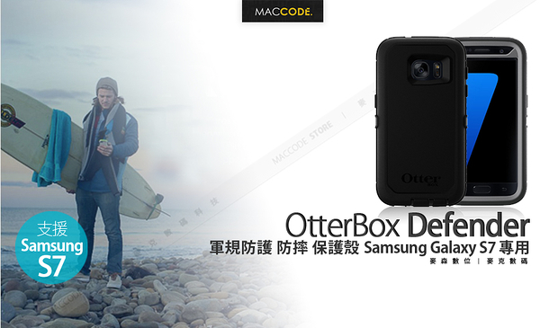 OtterBox Defender Galaxy S7 專用 軍規防護 防摔 保護殼