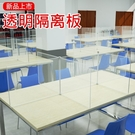 餐桌吃飯分隔板食堂幼兒園防飛沫擋板隔離板學生用餐就餐塑料透明擋板快速出貨