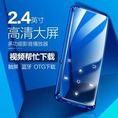 MP3/隨身聽 炳捷 藍芽mp3播放器 迷你 學生 mp4 超薄 觸屏 2.4寸大屏