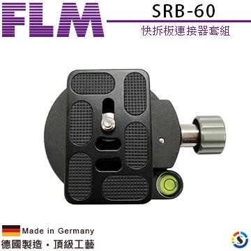 ★百諾展示中心★FLM快拆板連接器套組SRB-60