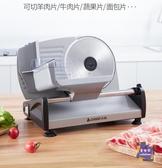 切肉機 羊肉捲切片機吐司切肉機家用牛肉片機小型面包電動刨肉機火鍋T 交換禮物