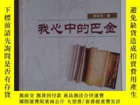二手書博民逛書店罕見我心中的巴金(插圖4面,保證 )Y4541 李存光 著 文化