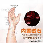 男女士手腕勞損保暖磁療熱敷保健護具