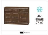 【MK億騰傢俱】AS284-03胡桃色4尺收納餐櫃下座