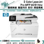 HP Color LaserJet Pro MFP M281fdw 雙頻無線雙面觸控彩色雷射傳真複合機