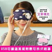 USB可調溫蒸氣熱敷可拆式眼罩(3色)