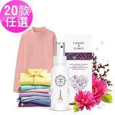 【愛戀花草】衣物香水 100ML/20款任選