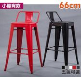 FDW【DA6926】現貨免運*66公分高小靠背LOFT工業風鐵皮椅/高腳椅/吧台椅吧檯椅工作椅/餐椅