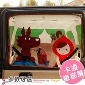 卡通 防紫外線汽車遮光窗簾遮陽布多款可選