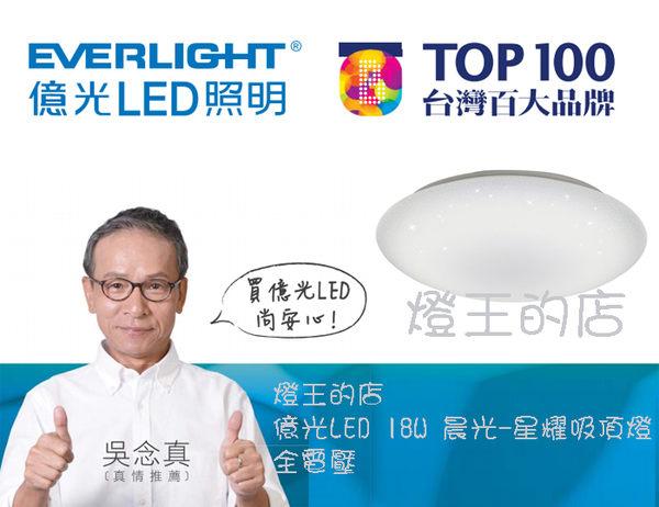 【燈王的店】億光 晨光-星耀 LED 18W 吸頂燈 白光6500K/黃光3000K 全電壓 ☆CHA18W