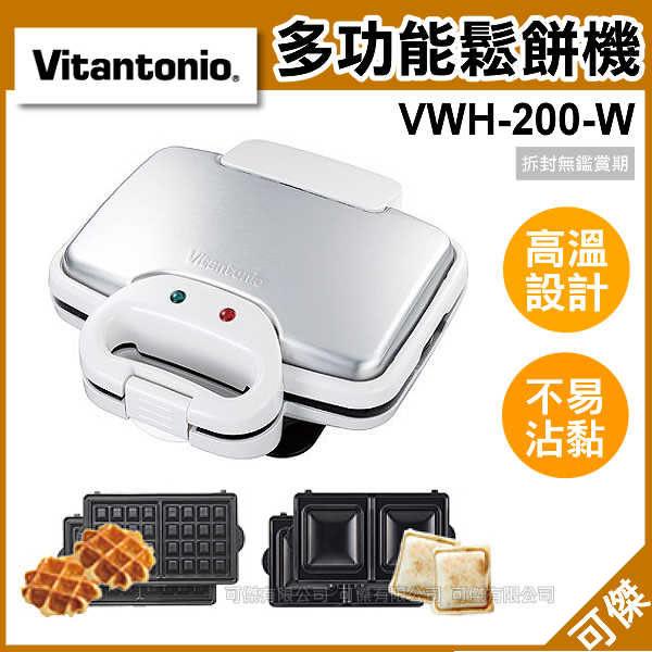 日本代購  Vitantonio 鬆餅機 VWH-200-W 高溫快速 附2種烤盤 鬆餅 三明治 點心輕鬆做 送電子秤