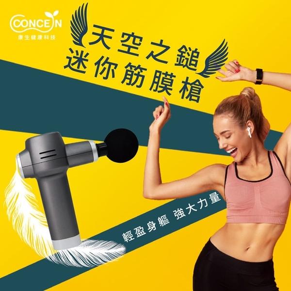 【Concern 康生】天空之鎚-迷你筋膜槍 CON-FE803